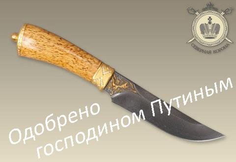 Нож Куница