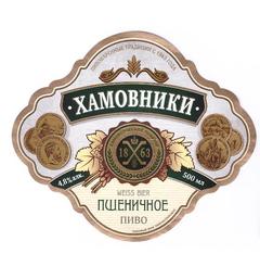 Пиво Хамовники Баварское Пшеничное