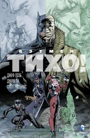 Комикс «Бэтмен. Тихо!»