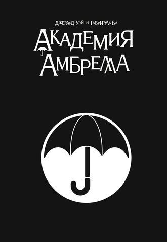 Академия Амбрелла. Black Edition