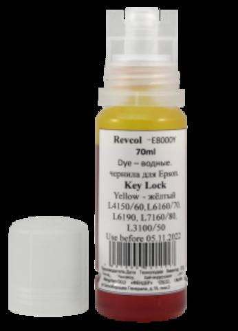 Чернила Revcol, Key Lock, Yellow dye 70 мл