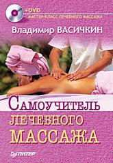 Самоучитель лечебного массажа +DVD