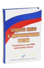 Трудовое право в здравоохранении России: Научно-практическое руководство