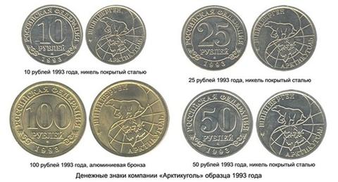 Набор из 4-х монет Шпицберген 1993 г.