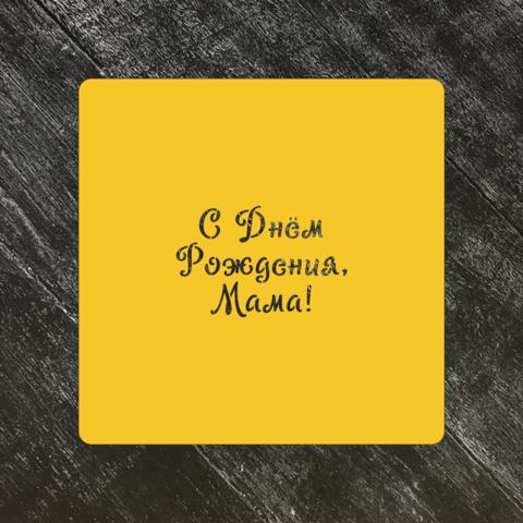 Трафарет любовь №61 С днем рождения, мама!