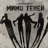 Johnyboy / Мимо Теней (CD)