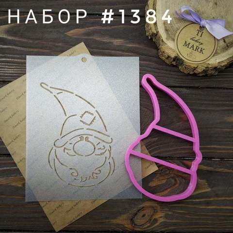 Набор №1384 - Гном