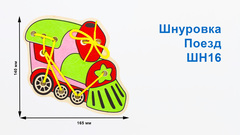 Шнуровка Alatoys Поезд ШН16
