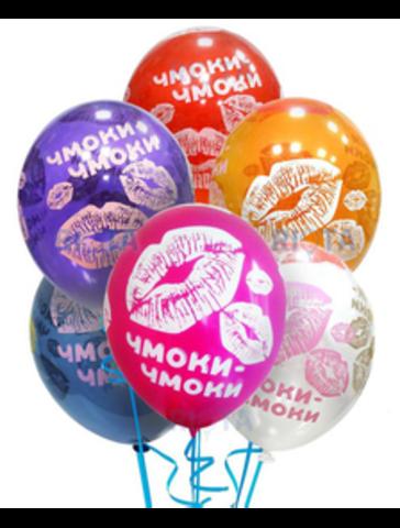 Воздушные шары поцелуй чмоки чмоки