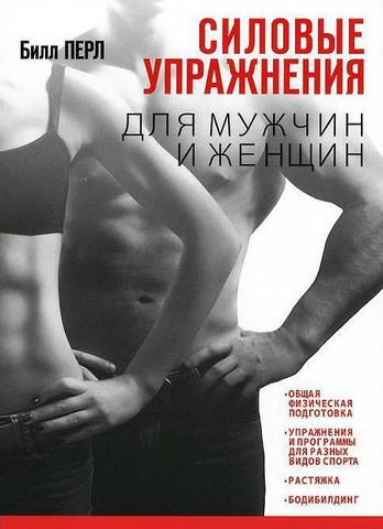 Фото Силовые упражнения для мужчин и женщин