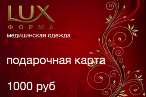 Подарочная карта номинал 1000 руб