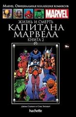 Комикс «Ашет № 102 Жизнь и смерть Капитана Марвела. Книга 2»