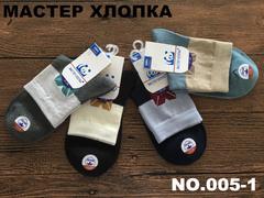 Носки для мальчиков ( 12 пар) арт.005-1 ( р 31-36)