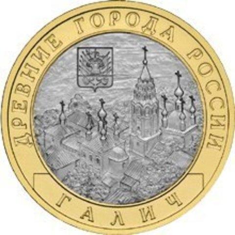 10 рублей Галич 2009 г. ММД