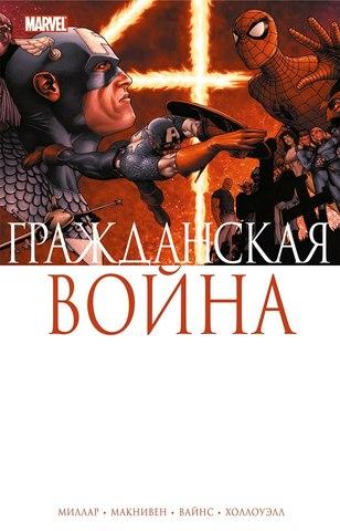 Комикс Гражданская Война