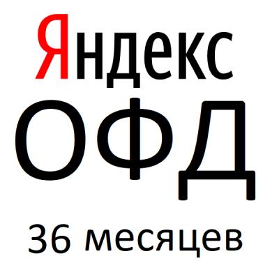 Яндекс ОФД 36