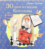 Ирина Семина. 30 дней из жизни королевы. Практическое руководство для Золушек от Крестной Феи