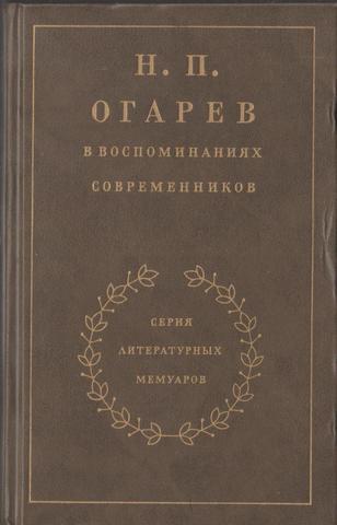 Н.П.Огарев в воспоминаниях современников
