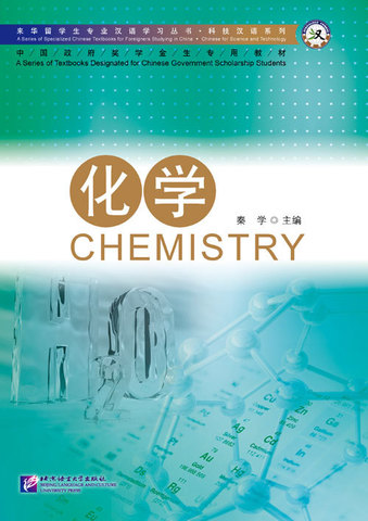 A Series of Specialized Chinese Textbooks for Foreigner Studying in China - Chinese for Science and Technology: Chemistry