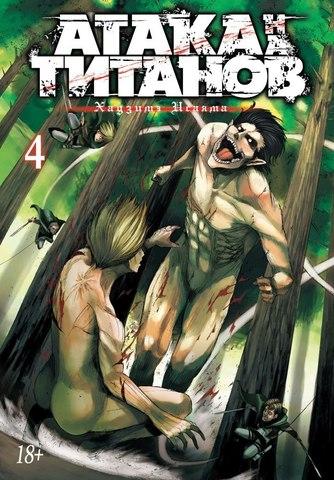 Атака на Титанов. Книга 4