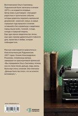 Ровесницы трудного века: Страницы семейной хроники