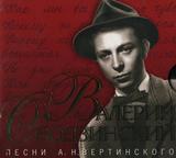 Валерий Ободзинский / Песни Вертинского (CD)