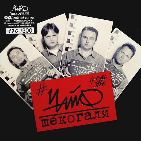 ЧайФ / Шекогали (2LP+CD)