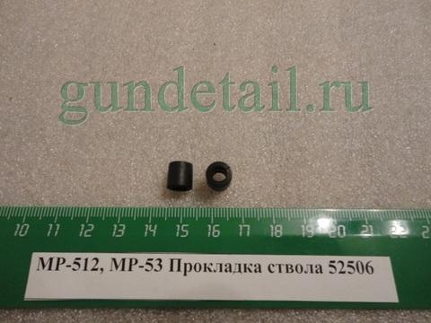 Перепуск (прокладка ствола) МР512, МР514, МР53