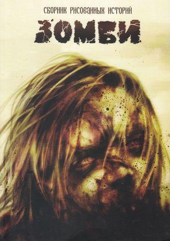 Зомби. Сборник Рисованных Историй