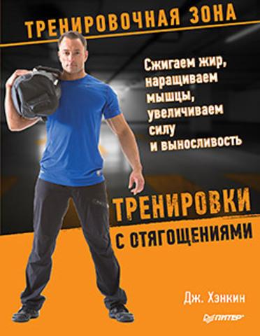 Тренировки с отягощениями. Сжигаем жир, наращиваем мышцы, увеличиваем силу и выносливость