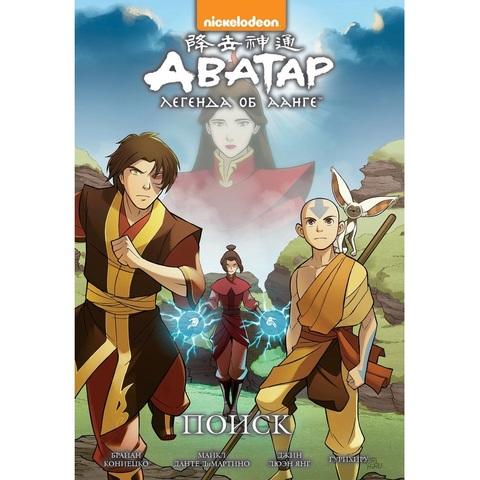 Аватар: Легенда об Аанге. Книга 2. Поиск (мягкий переплёт)