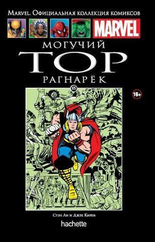 Могучий Тор. Рагнарёк (Ашет #105)