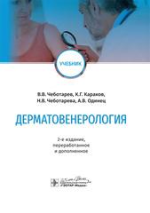 Дерматовенерология: учебник (В.В. Чеботарев), Второе издание. 2020 г.