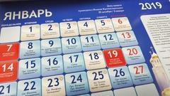 Небесные заступники. Календарь 2019 год.