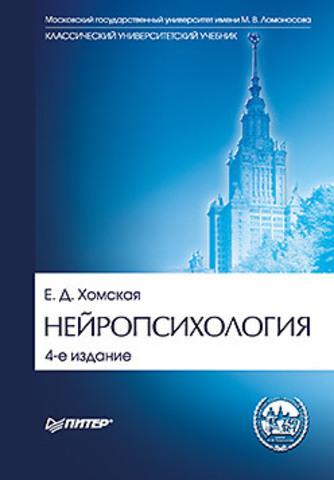 Нейропсихология: Учебник для вузов. 4-е изд.