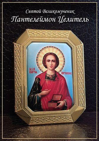 Икона Целитель Пантелеймон (Златоуст) малая
