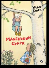 Ульф Старк «Маленький Старк»