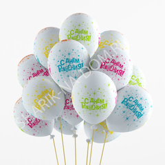 Воздушные шары С ДР белые