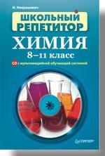 Школьный репетитор. Химия. 8–11 класс (+CD с мультимедийной обучающей системой)