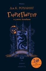Гарри Поттер и узник Азкабана (Вранзор)