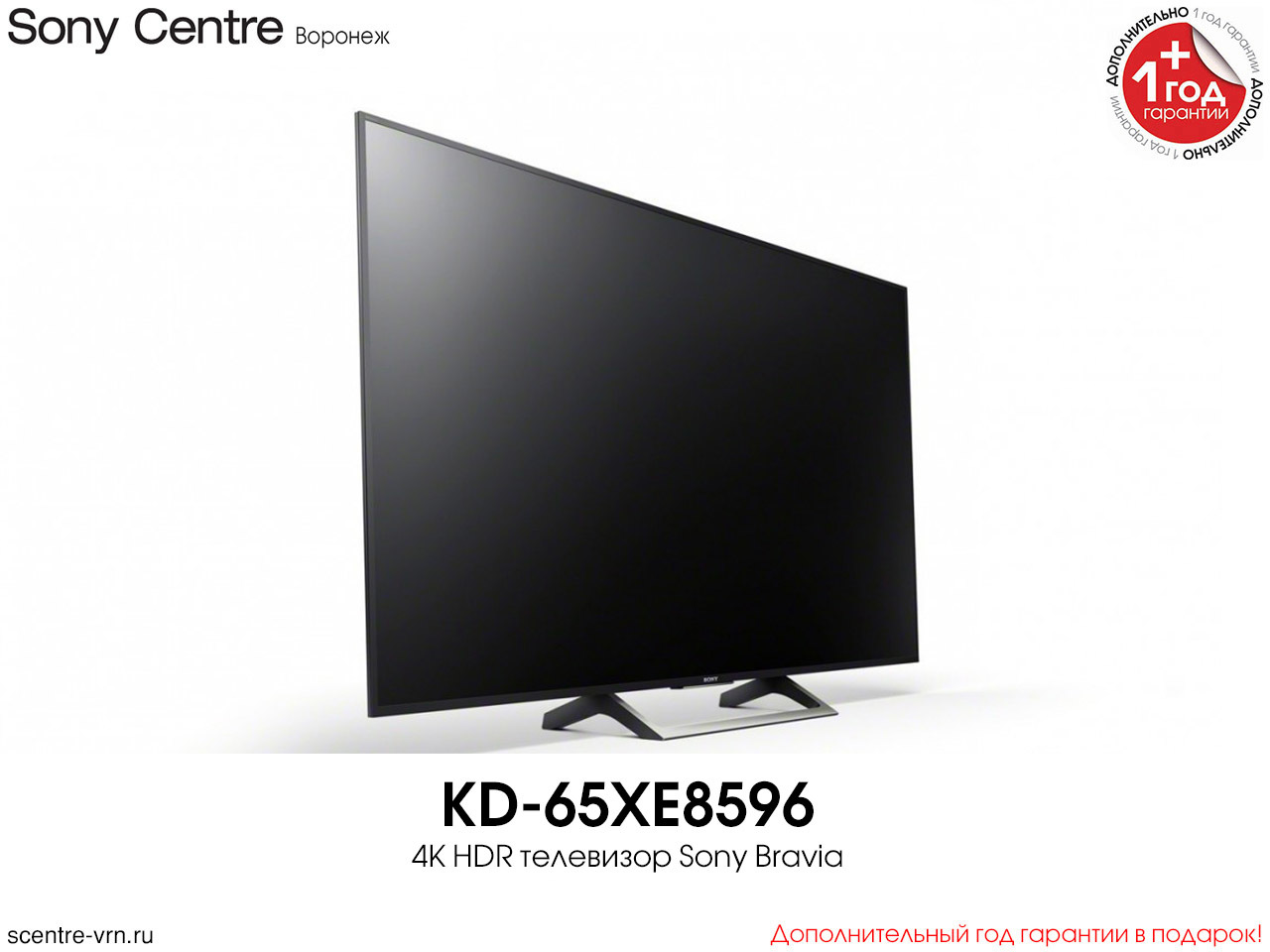Телевизор Sony Bravia KD-65XE8596
