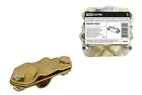 Зажим диагональный 2-х болтовой стальной с латунным покрытием ЗДСЛ95 стержень D14 - полоса 4х40/пруток 25-95мм2 TDM