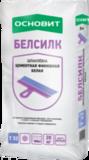 ОСНОВИТ БЕЛСИЛК Т-32 Шпаклевка цементная белая 20кг
