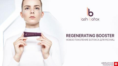 "БОТОКС ДЛЯ РЕСНИЦ ""REGENERATING BOOSTER"" LASH BOTOX, 15 МЛ"