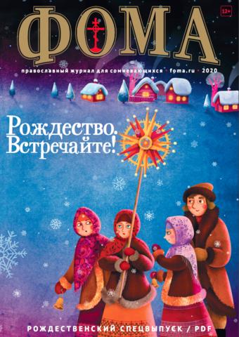 Рождество, встречайте!  Спецвыпуск журнала