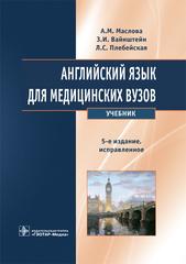 Английский язык для медицинских ВУЗов. Учебник