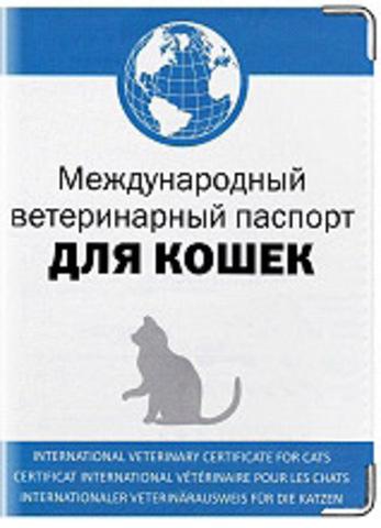 """Обложка для """"Международного ветеринарного паспорта для кошек"""" (1)"""