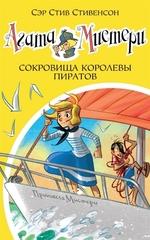 Агата Мистери. Книга 26. Сокровища королевы пиратов