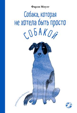 Фарли Моуэт «Собака, которая не хотела быть просто собакой»