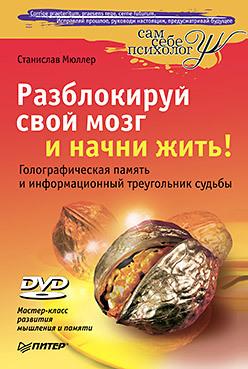 Разблокируй свой мозг и начни жить! (+DVD Мастер-класс развития мышления и памяти)